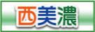 大垣地域ポータルサイト西美濃