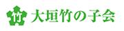 大垣竹の子会
