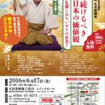 6月度例会 伝え続けるべき日本の価値観~礼節とおもいやりの社会~ 林家うん平