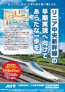 リニア中央新幹線の早期実現へ向けてあらたな一歩を