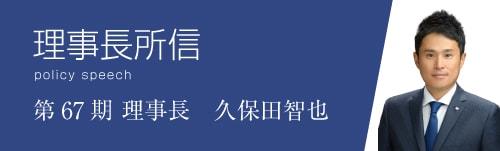 理事長所信 第67代理事長 久保田智也