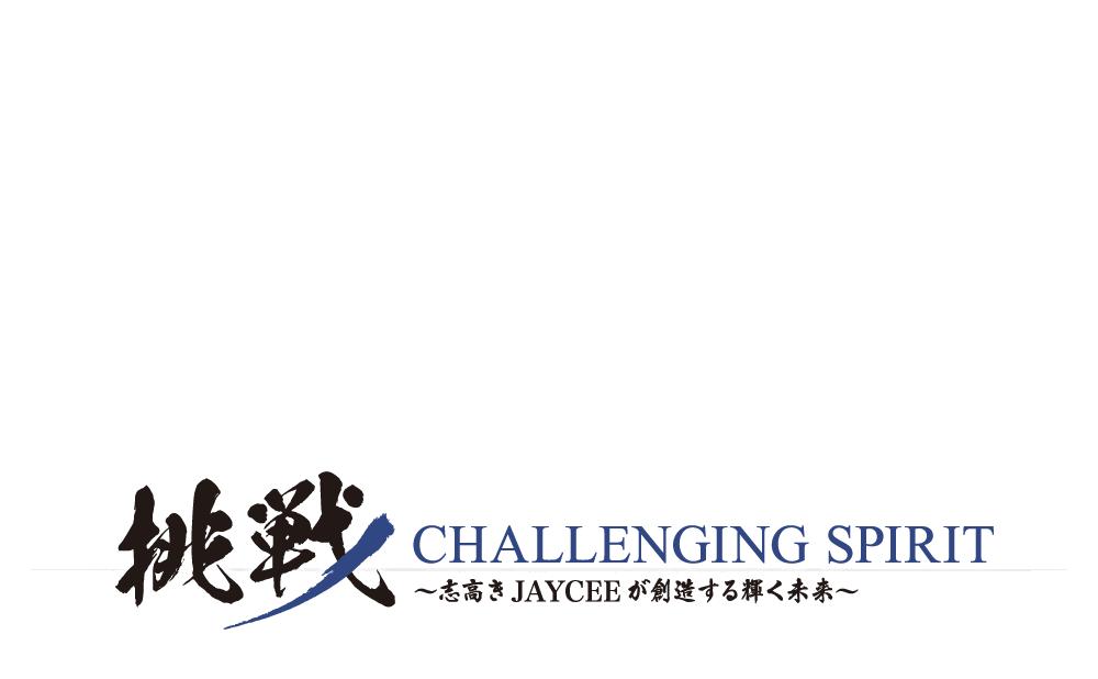 挑戦 CHALLENGING SPIRIT ~志高きJAYCEEが創造する輝く未来~