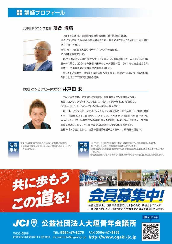 6月度例会 落合博満氏 講演会 聞き手:スピードワゴン 井戸田潤