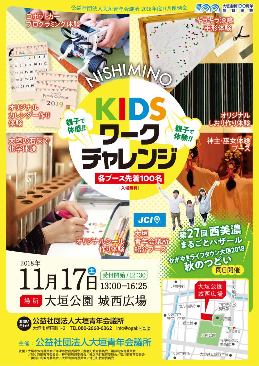 11月度例会のご案内 KIDSワークチャレンジ