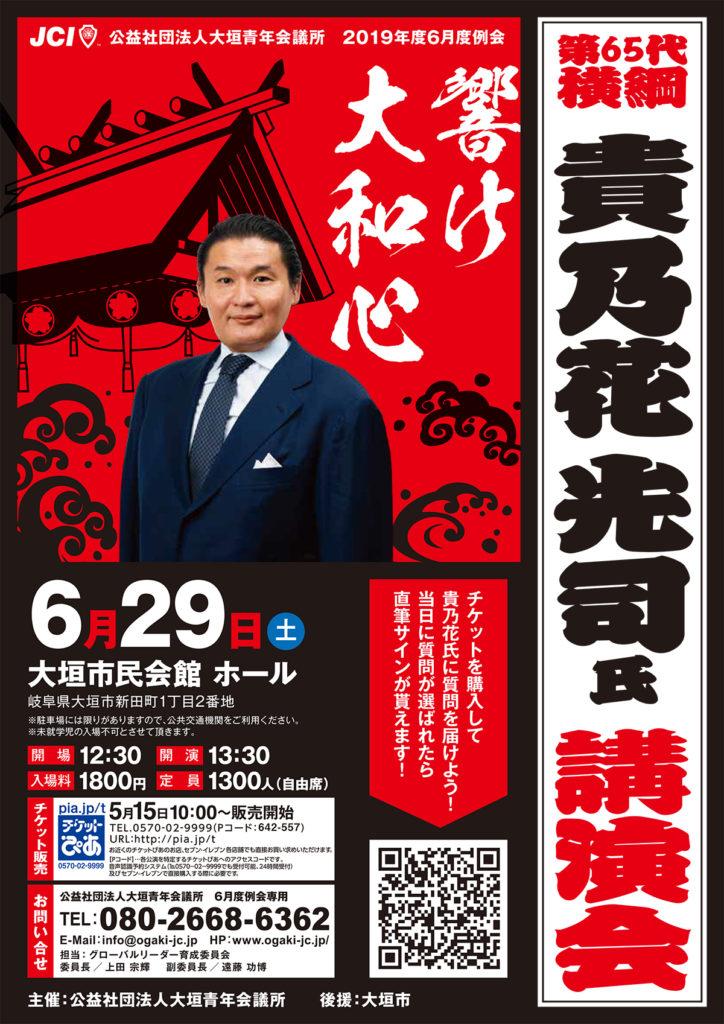 響け大和心 第65代横綱 貴乃花光司氏 講演会