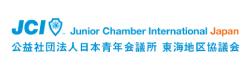 公益社団法人日本青年会議所 東海地区協議会